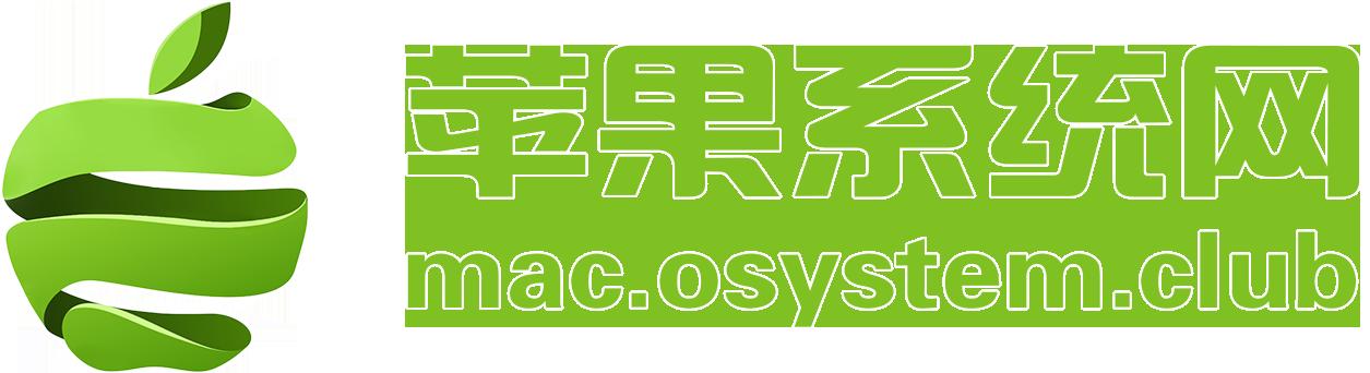 Mac操作系统网于2020年4月21日服务于大众